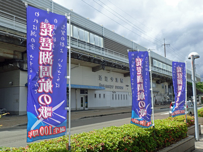 00近江今津駅琵琶湖周遊の歌100周年.jpg