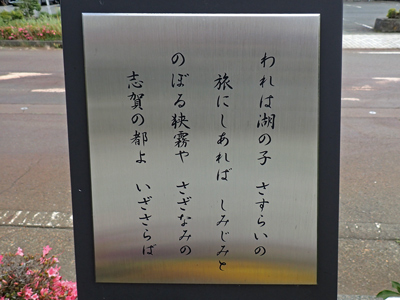 02琵琶湖周航の歌1番歌詞.jpg