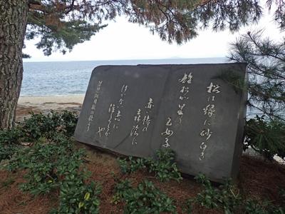 10琵琶湖周航の歌二番歌碑「雄松が里の乙女子」.jpg