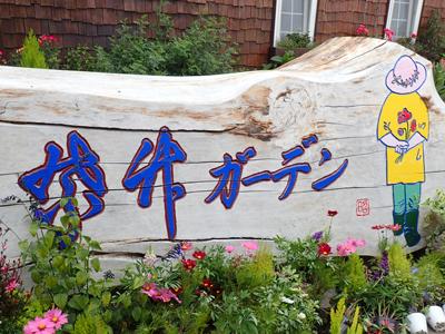 18紫竹ガーデン入口の看板.jpg