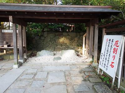 22鎌倉宮厄割り石.jpg