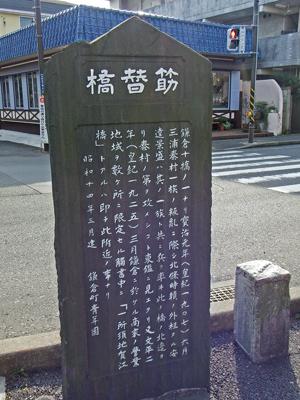 26鎌倉十橋筋替橋史跡.jpg