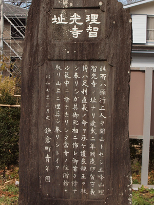 51理智光寺跡.jpg