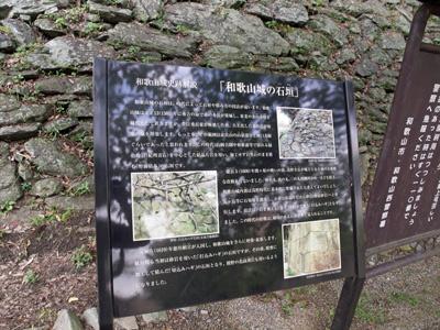 01和歌山の石垣.jpg