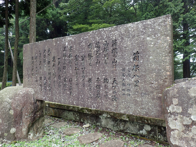 03箱根八里の歌碑.jpg