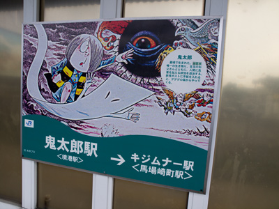 04鬼太郎駅.jpg