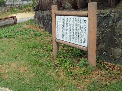 09加津佐セミナリヨ・コレジョ跡.jpg