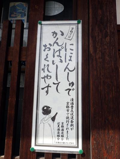 21伏見・日本酒で乾杯.jpg